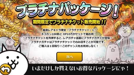 にゃんこ 大 戦争 レア チケット