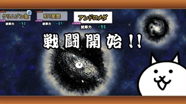 にゃんこ大戦争宇宙編2章