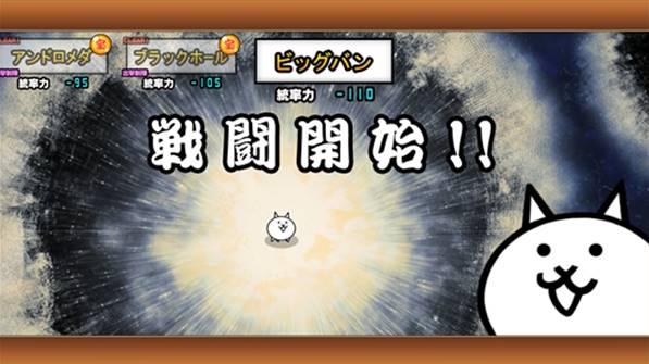 にゃんこ 宇宙 2章