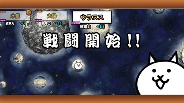 戦争 にゃんこ 編 章 ビッグバン 宇宙 大 2