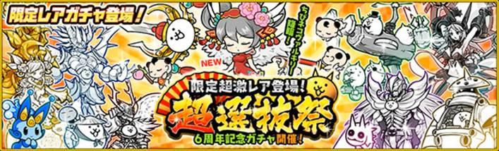 にゃんこ 大 戦争 7 周年 ガチャ