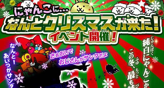にゃんこ大戦争クリスマス 12月イベント開催