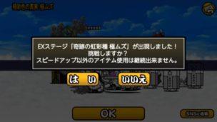 にゃんこ 大 戦争 虹 マタタビ