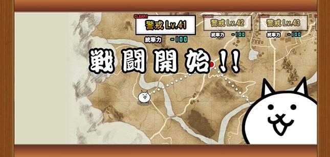 にゃんこ大戦争 神のチカラ