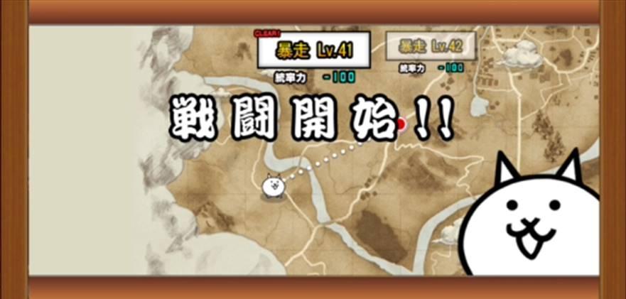 にゃんこ大戦争暴走 40