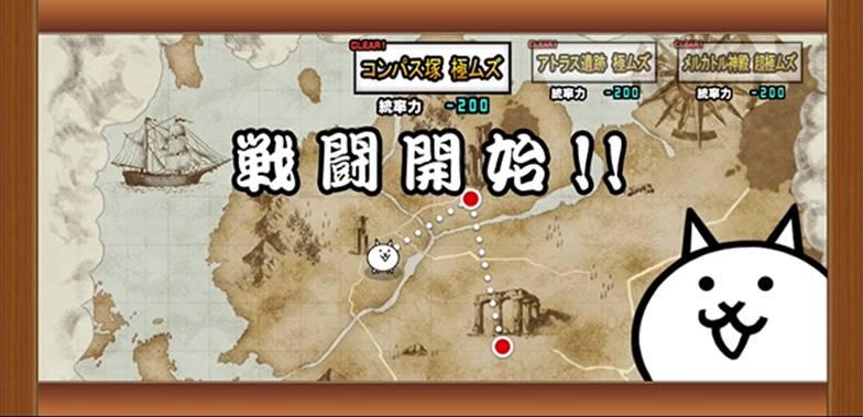 にゃんこ 大 戦争 地図 王 の 眠る 島