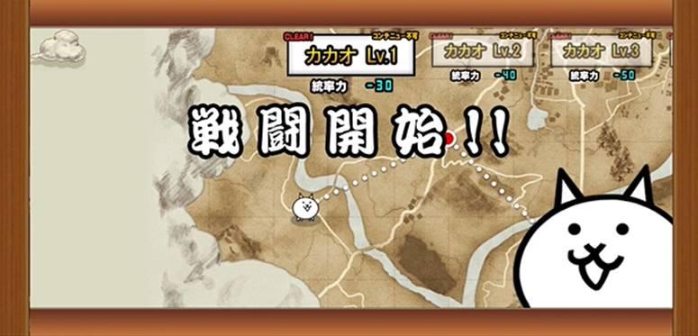 カカオ 14 にゃんこ