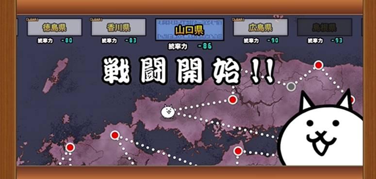 魔界編 日本 山口県2