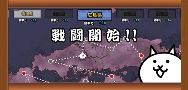 魔界編 日本 広島県2