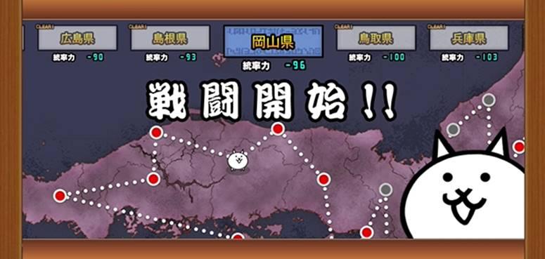 魔界編 日本 岡山県2