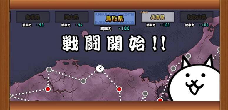 魔界編 日本 鳥取県2