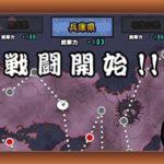 魔界編 日本 兵庫県2