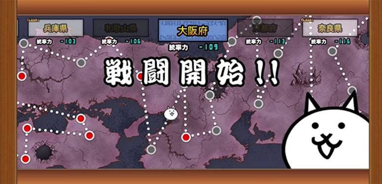魔界編 日本 大阪府1