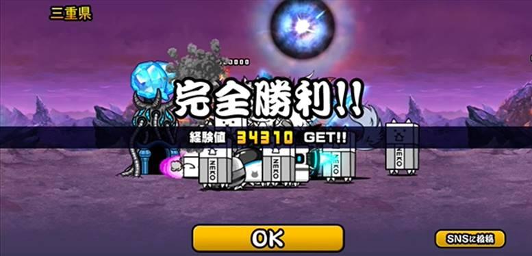 魔界編 日本 三重県7