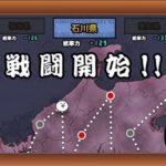 魔界編 日本 石川県2