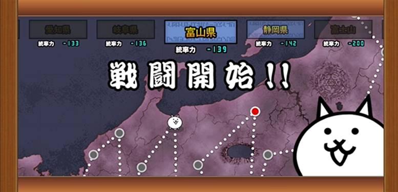 魔界編 日本 富山県2