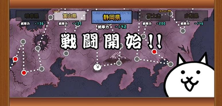 魔界編 日本 静岡県2