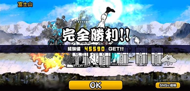 魔界編 日本 富士山8