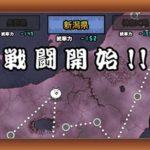 魔界編 日本 新潟県2