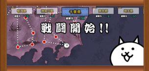 魔界編 日本 千葉県2
