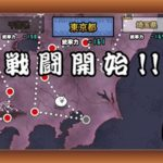 魔界編 日本 東京都2