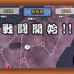 魔界編 日本 群馬県2