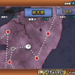 魔界編 日本 栃木県2