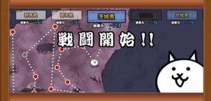 魔界編 日本 茨城県2