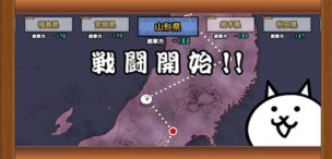 魔界編 日本 山形県2