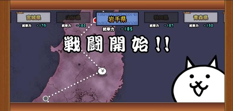 魔界編 日本 岩手県2