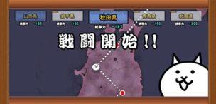 魔界編 日本 秋田県2