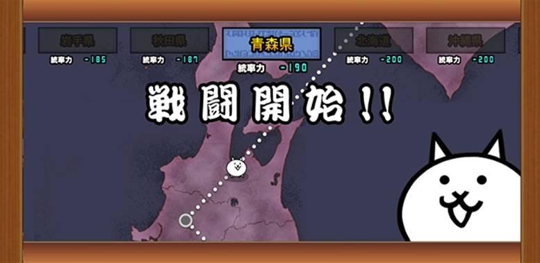 魔界編 日本 青森県2