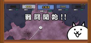 魔界編 日本 北海道2