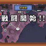 魔界編 日本 宮崎県2