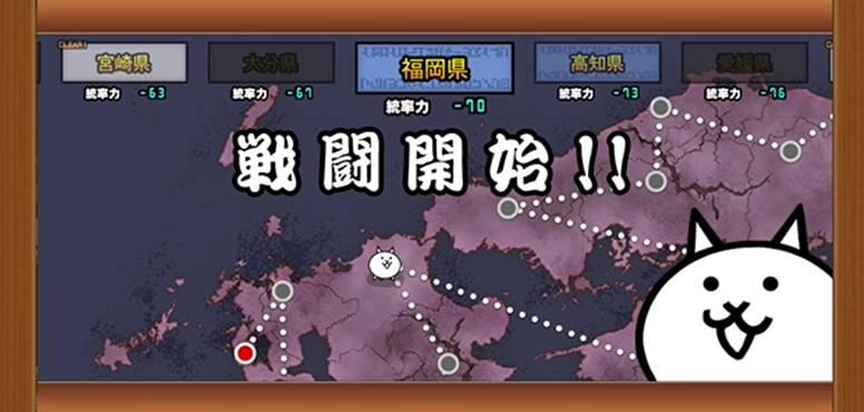 魔界編 日本 福岡県2