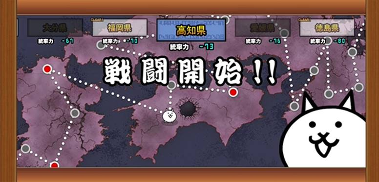 魔界編 日本 高知県2