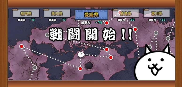 魔界編 日本 愛媛2
