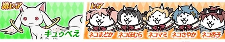 魔法少女まどか☆マギカ リニューアルコラボ3