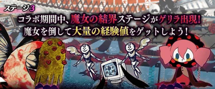 魔法少女まどか☆マギカ リニューアルコラボ6