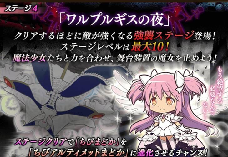 魔法少女まどか☆マギカ リニューアルコラボ7