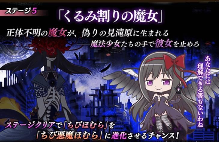 魔法少女まどか☆マギカ リニューアルコラボ8