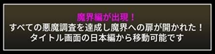 魔界編 TOP2