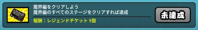 魔界編 TOP3