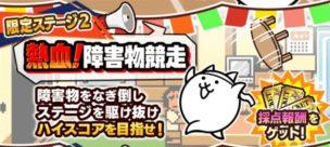 熱血!にゃんこ大運動会3